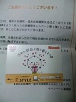 Sh3j06650001