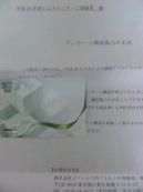Sh3j21950001_3
